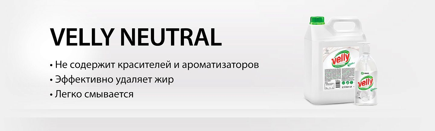 Новинка! VELLY Neutral